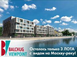 Balchug Viewpoint. Элитарные апарт-резиденции